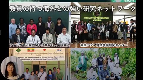 国際農業開発学科紹介