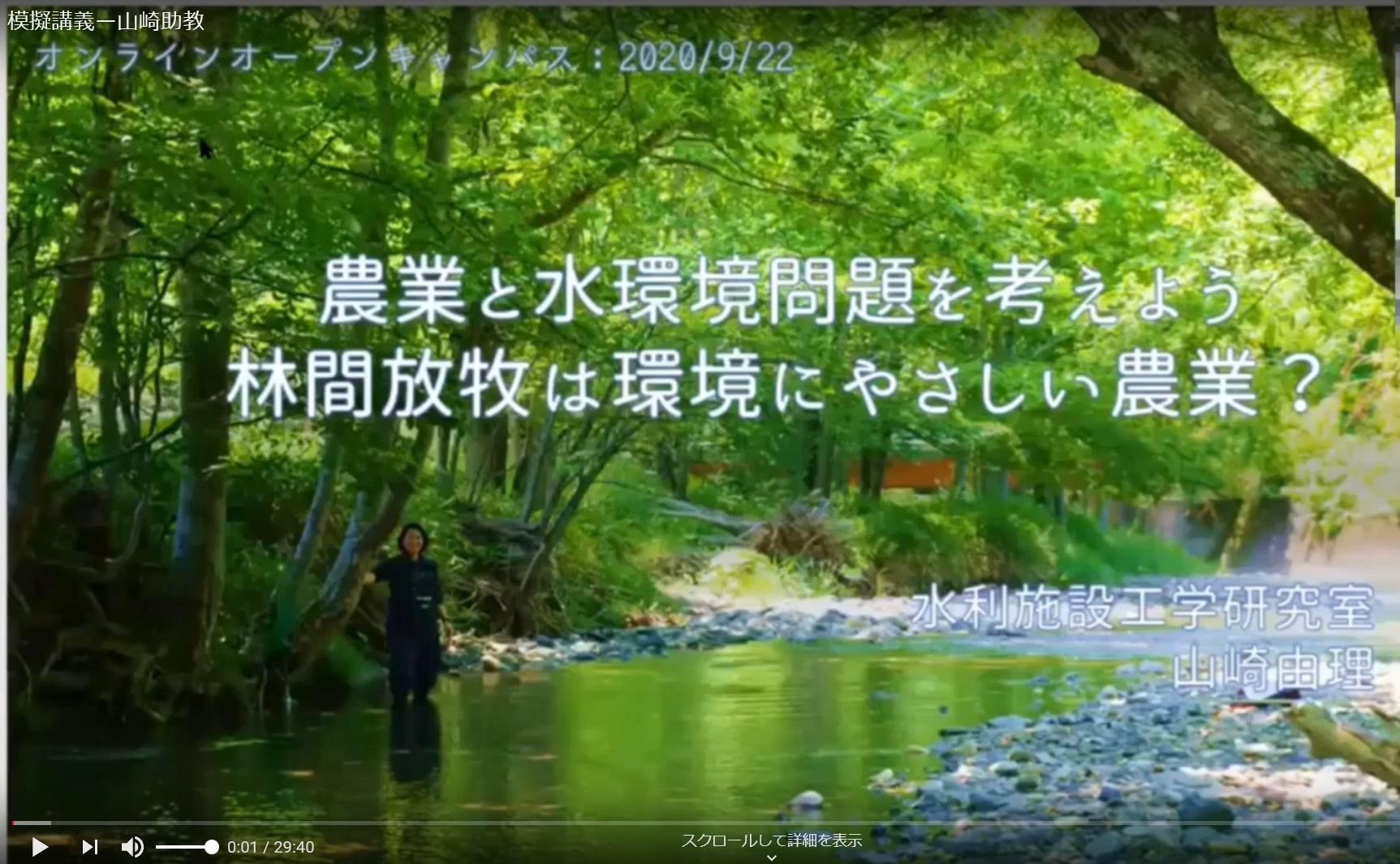山崎由理 助教 【農業と水環境問題について考えよう―林間放牧は環境にやさしい農業?―】