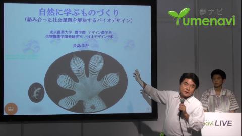 デザイン農学科 長島 孝行 教授