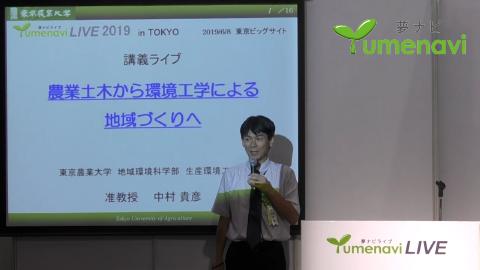 生産環境工学科 中村 貴彦 教授