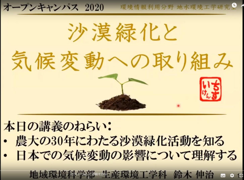 鈴木伸治 教授 【沙漠緑化と気候変動への取り組み】
