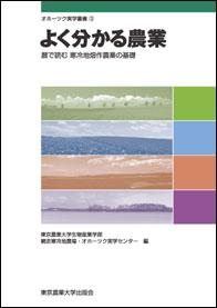 「よく分かる農業」2008年3月刊行