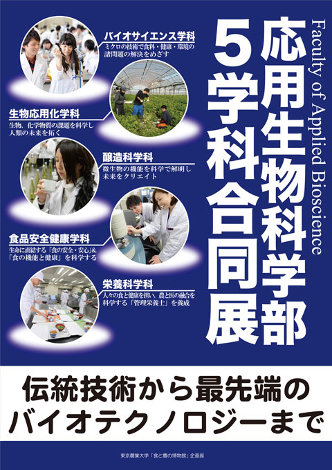 応用生物科学部5学科合同展 ─伝統技術から最先端のバイオテクノロジーまで─