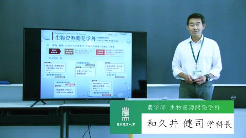 生物資源開発学科 和久井 健司 教授