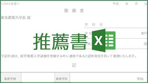 推薦入試 推薦書【Excel形式】