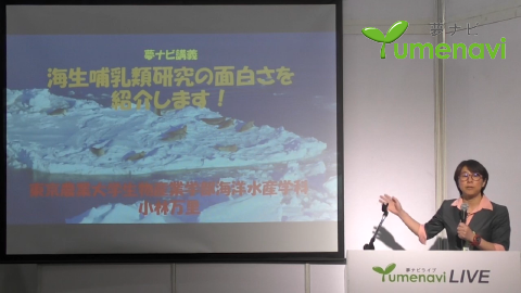 海洋水産学科 小林 万里 教授