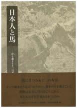 日本人と馬 埒を超える十二の対話
