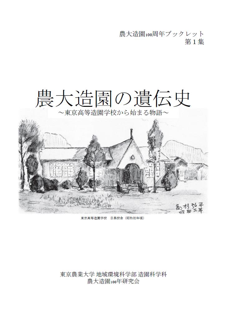 農大造園の遺伝史 (農大造園100年研究会編)