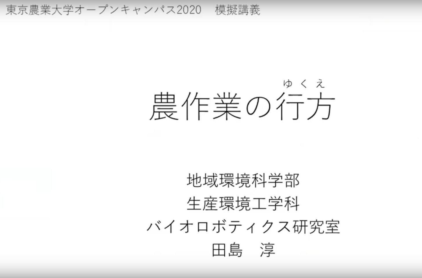 田島淳 教授 【農作業の行方】