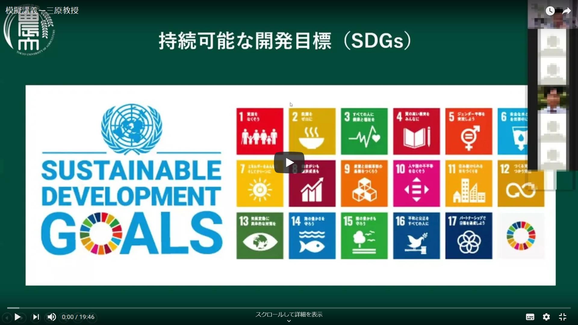 三原真智人 教授 【2030年までの国連開発目標SDGsに向けた生産環境工学の取り組み】