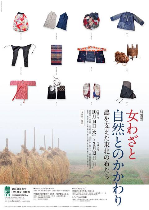 女わざと自然とのかかわり ─農を支えた東北の布たち─