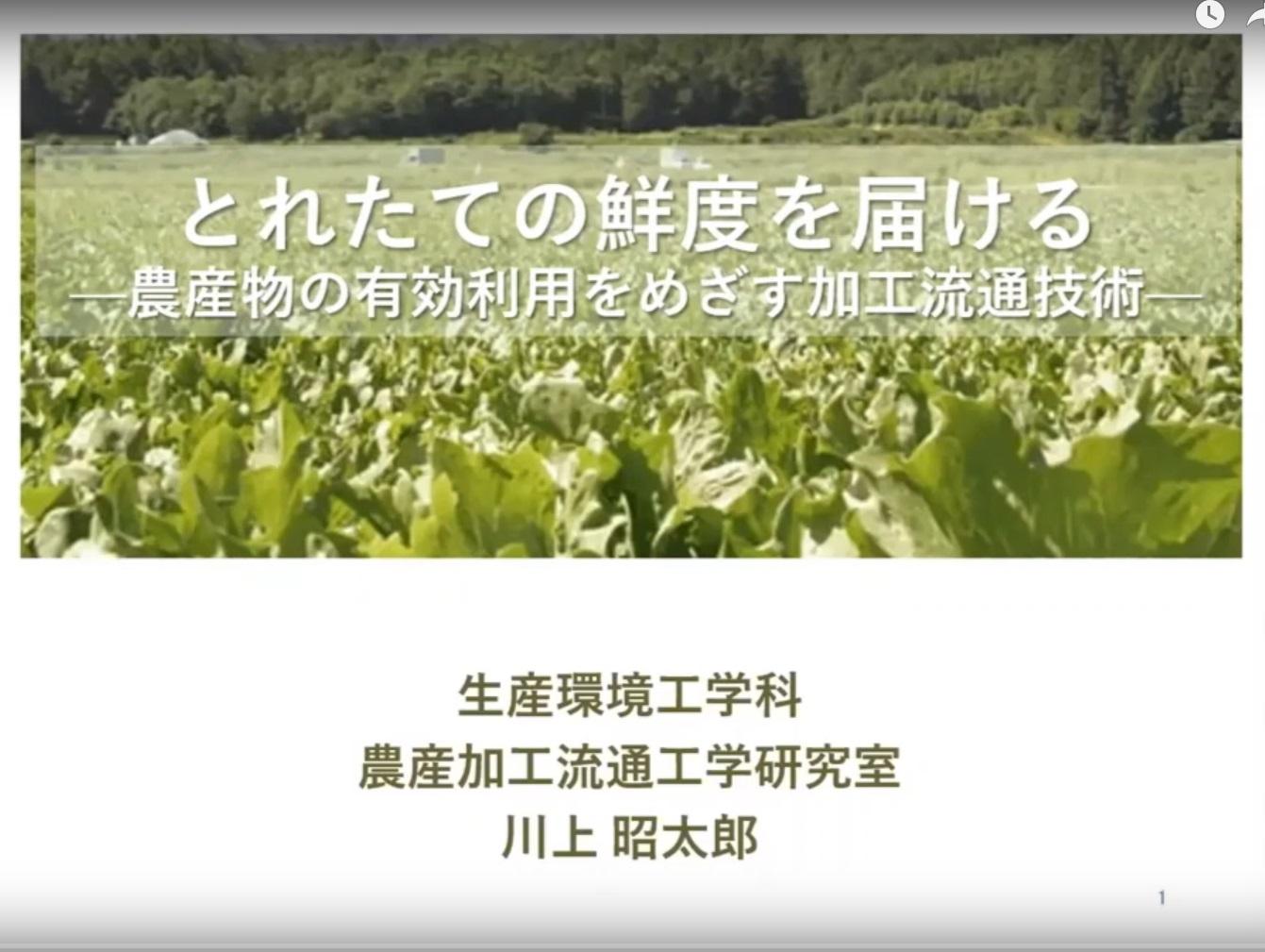 川上昭太郎 准教授 【とれたての鮮度を届ける—農産物の有効利用をめざす加工流通技術—】