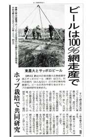 北海道新聞に掲載08年11月06日