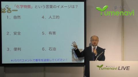 農芸化学科 松島 芳隆 教授