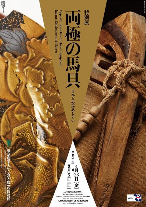 〈特別展〉両極の馬具 ―日本人の馬あしらい Opposite Branches of Horse Equipment: Japan's Employment of Horses