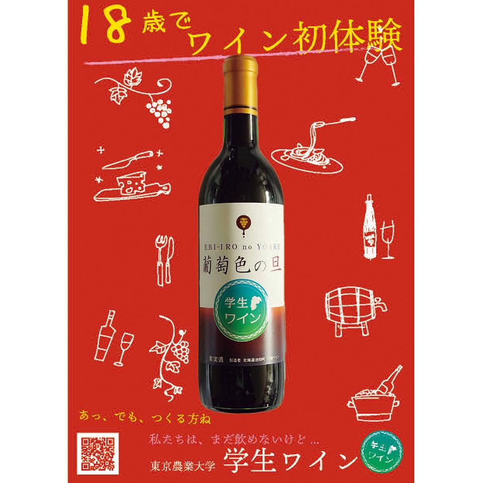 学生ワイン「EBI IRO no YOAKE」