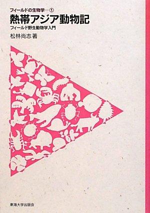 熱帯アジア動物記 | 松林 尚志