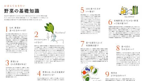 「おぼえておきたい 野菜の基礎知識」