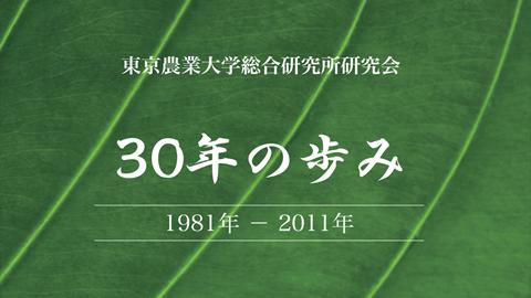 総合研究所研究会30年の歩み