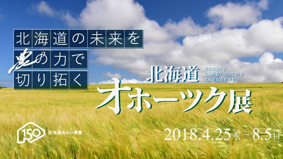 開催予告 北海道オホーツク展 ―北海道の未来を「農」の力で切り拓く―