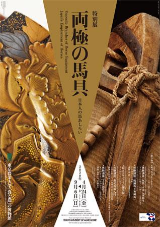 次回の企画展 両極の馬具  ―日本人の馬あしらい