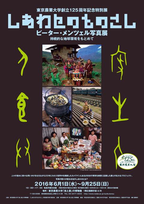 東京農業大学創立125周年記念 ピーター・メンツェル&フェイス・ダルージオ地球の記録20年の写真展 「しあわせのものさし」―持続可能な地球環境をもとめて―