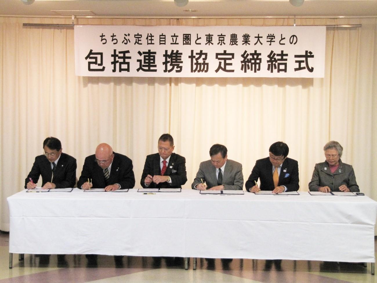 東京農業大学、ちちぶ定住自立圏との包括連携協定締結 | 東京農業大学