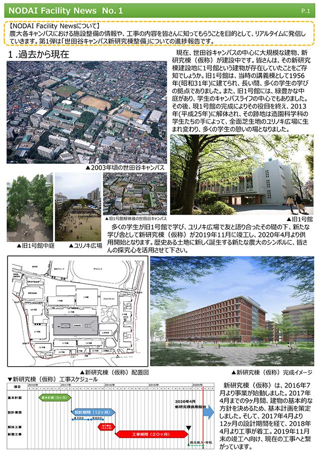 NODAI-Facility-News_No1-1.jpg