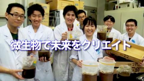 醸造科学科 チャレンジ領域と醸造科学特別実習