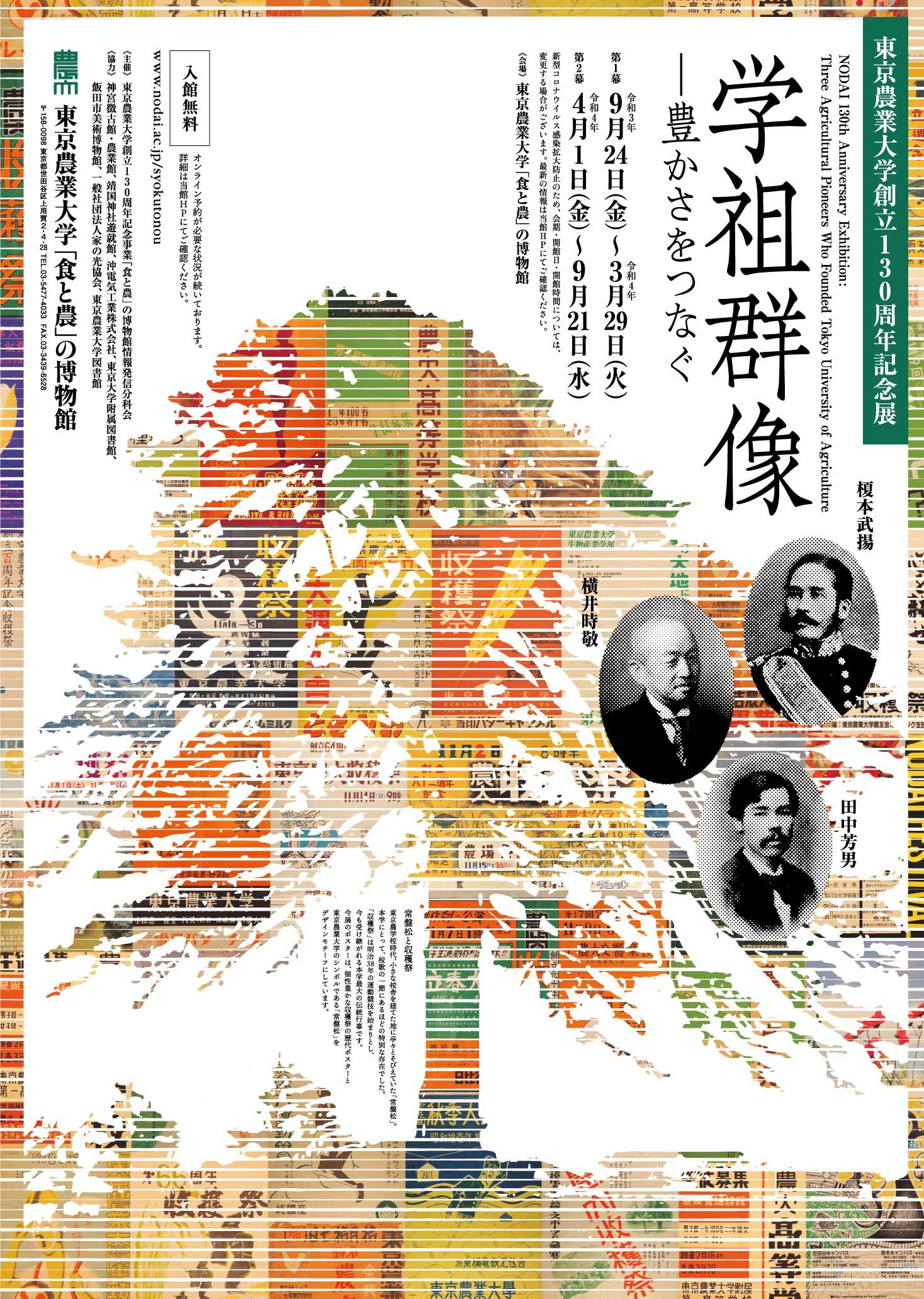 東京農業大学創立130周年記念展「学祖群像―豊かさをつなぐ」