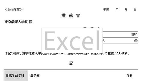推薦入試 推薦書[Excel形式]