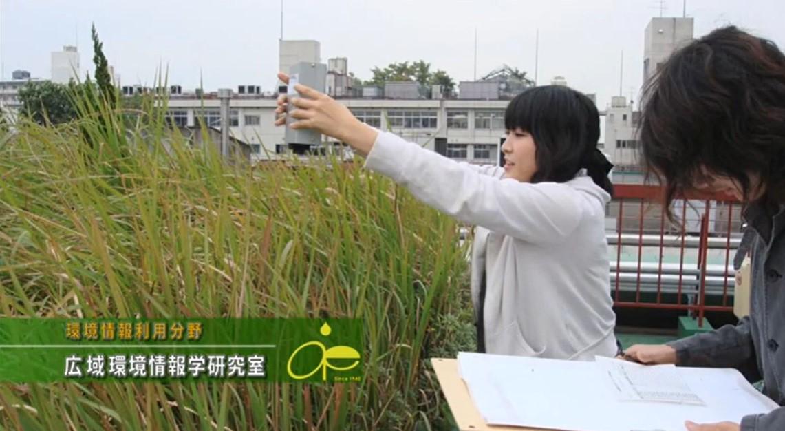広域環境情報学研究室 社会基盤工学研究室 農村環境工学研究室