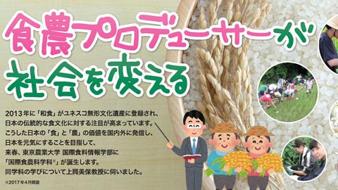 国際食農科学科 | 東京農業大学