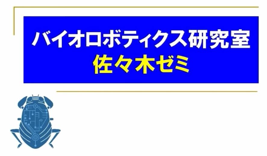 バイオロボティクス研究室【佐々木ゼミ】(研究紹介あり)