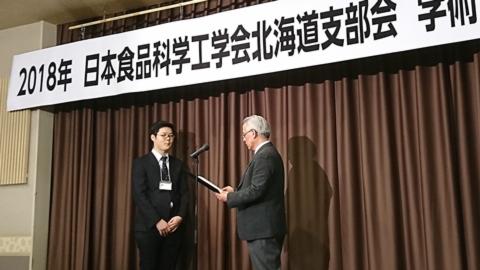 前野慎太朗君(大学院生:応用微生物学研究室)がベストプレゼンテーション賞を受賞しました。