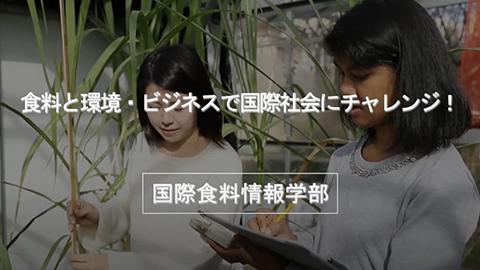 国際食料情報学部 紹介ムービー (47秒)