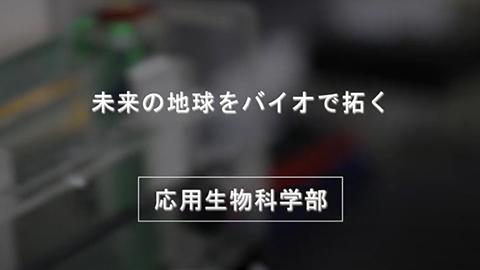 応用生物科学部 紹介ムービー (応用生物科学部 紹介ムービー (57秒)