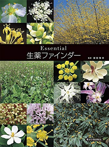 Essential生薬ファインダー | 御影 雅幸 (監修)