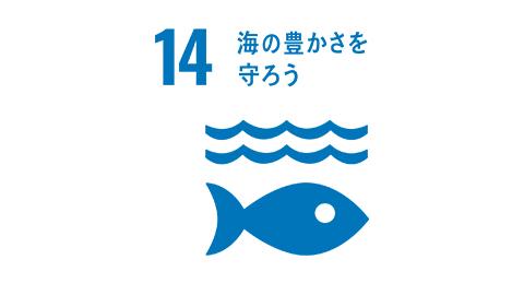「海の豊かさを守ろう」