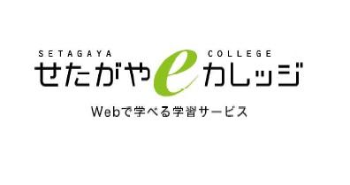 世田谷区内6大学・区教育委員会 生涯学習webサイト