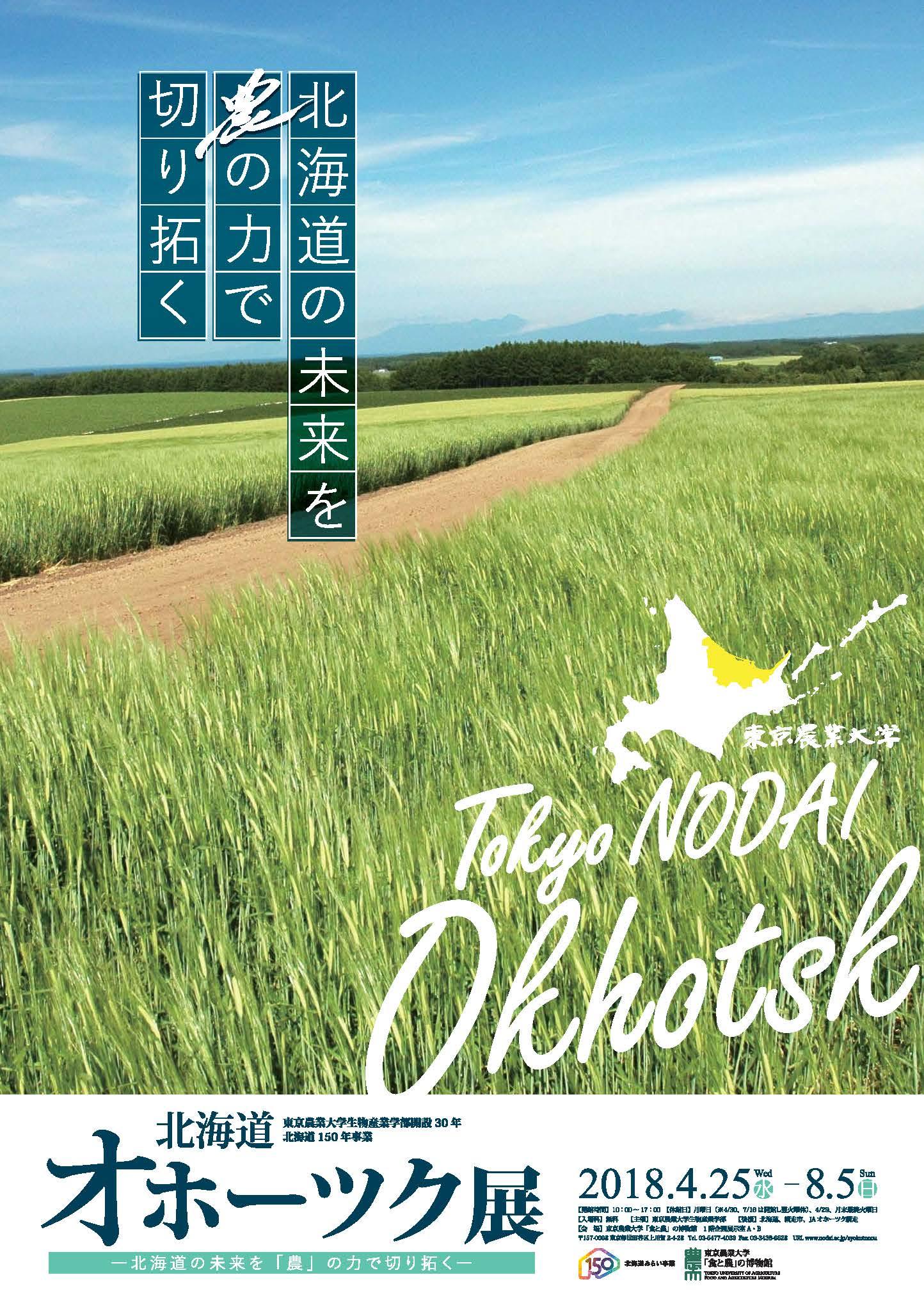 北海道オホーツク展 ―北海道の未来を「農」の力で切り拓く―