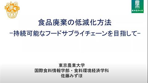 食料環境経済学科 佐藤 みずほ 准教授
