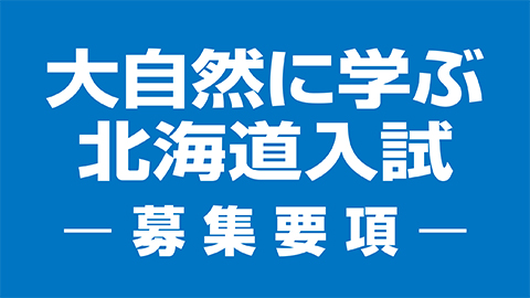 大自然に学ぶ北海道入試募集要項