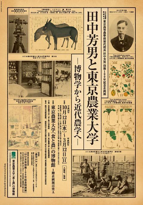 田中芳男と東京農業大学 ―博物学から近代農学へ―