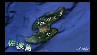 7. 美しい佐渡島の自然