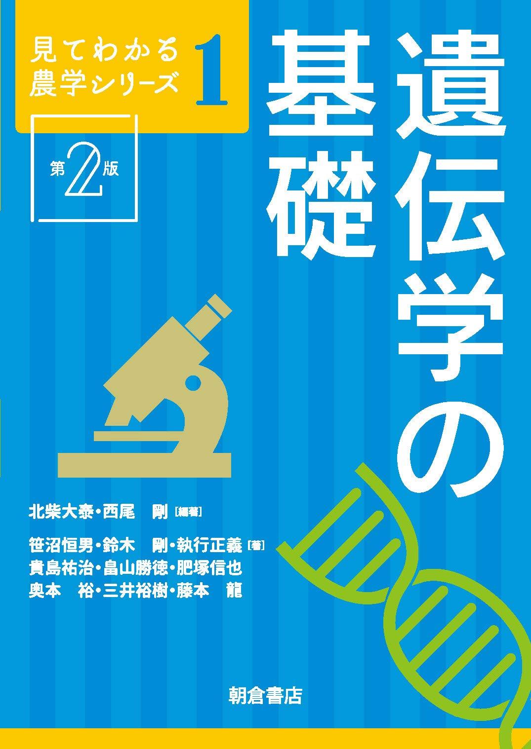 見てわかる農学シリーズ 遺伝学の基礎 (第2版) 三井裕樹ほか