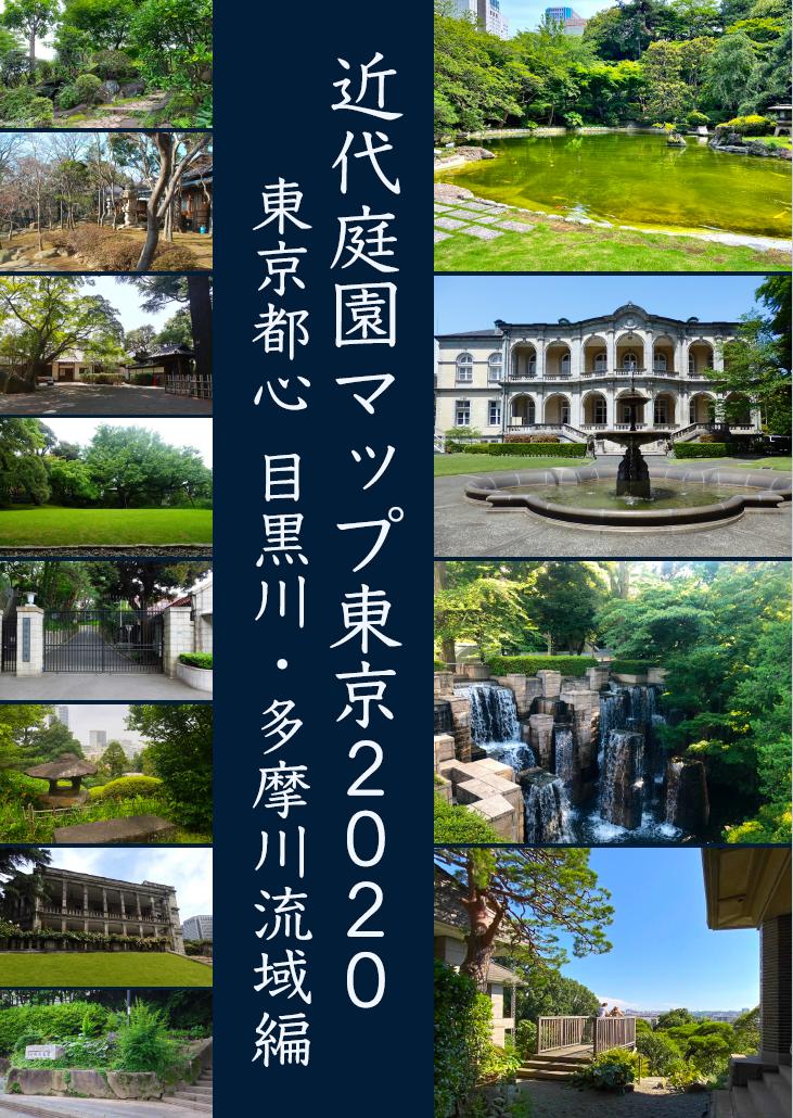 近代庭園マップ東京2020 東京都心 目黒川・多摩川流域編