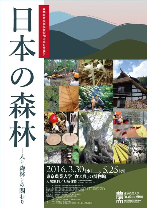 「日本の森林」―人と森林との関わり― 東京農業大学森林総合科学科創設70周年記念