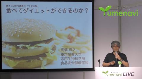 食品安全健康学科 高橋 信之 教授