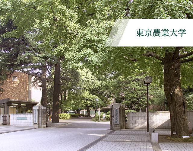 学校法人 東京農業大学